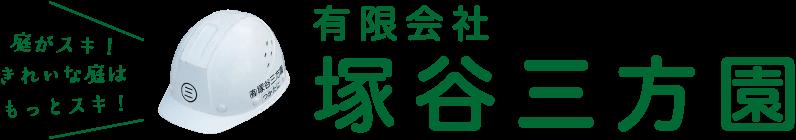 有限会社 塚谷三方園
