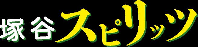塚谷スピリッツ