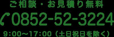 ご相談・お見積り無料 0852-52-3224 9:00~17:00(土日祝日を除く)